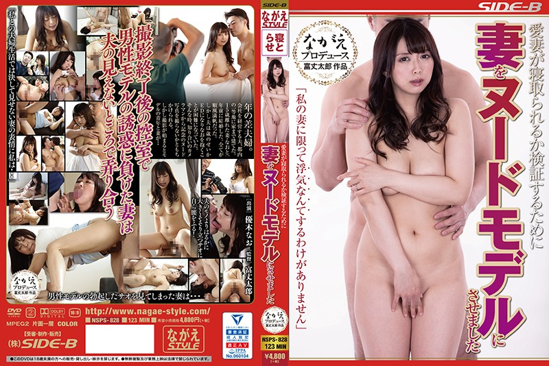nsps-828-naoki-yugi-made-my-wife-a-nude-model-to-test-if-my-wife-is-sleeping