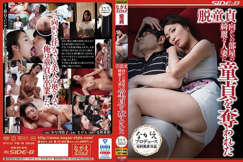 【アダルト動画】脱童貞 向かいの部屋の綺麗な人妻に 童貞を奪われた 小早川怜子 《NSPS-840》