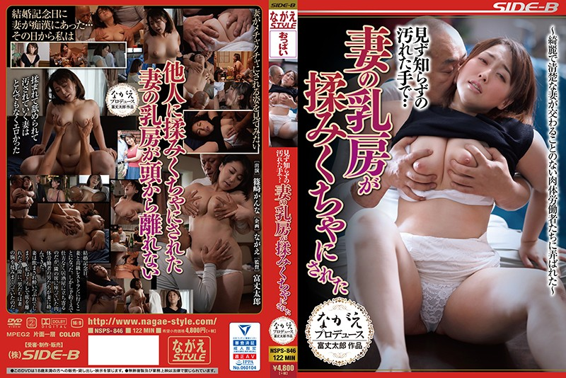 nsps-846-unexpectedly-dirty-hands-my-wifes-breasts-were-crumpled-kanna-shinozaki
