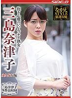 抱き心地のいいムッチリ熟女 三島奈津子 永久保存版