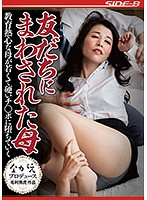 NSPS-848 Mother Turned To Friends Ayako Inoue, An Educated Mother Who Falls Into A Young And Hard Girl
