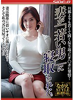 "NSPS-849 Estrus In Ji-po Who Was Younger Than Her Husband And Warped Hard! My Wife Was Taken Down By A ""young Man""."