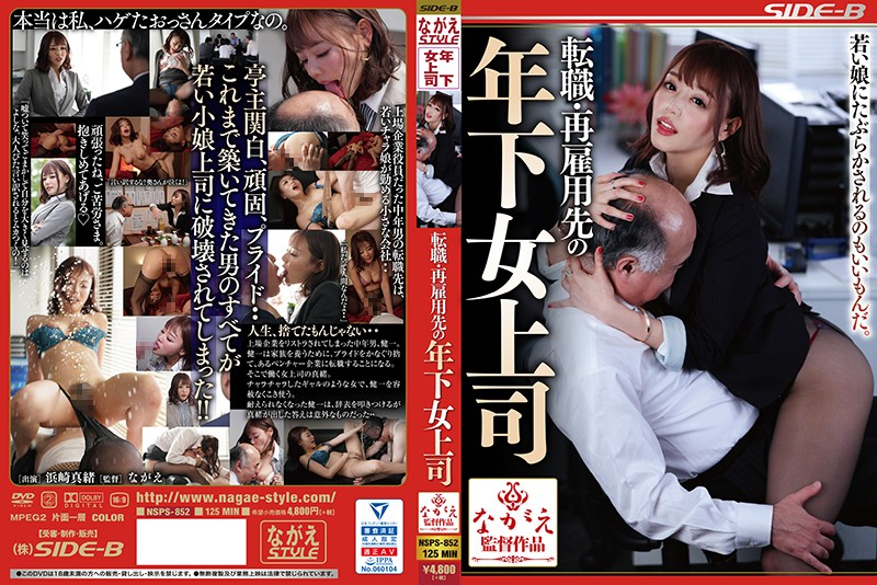 NSPS-852 Younger Female Boss Mao Hamasaki Who Is Changing Or Re-employing