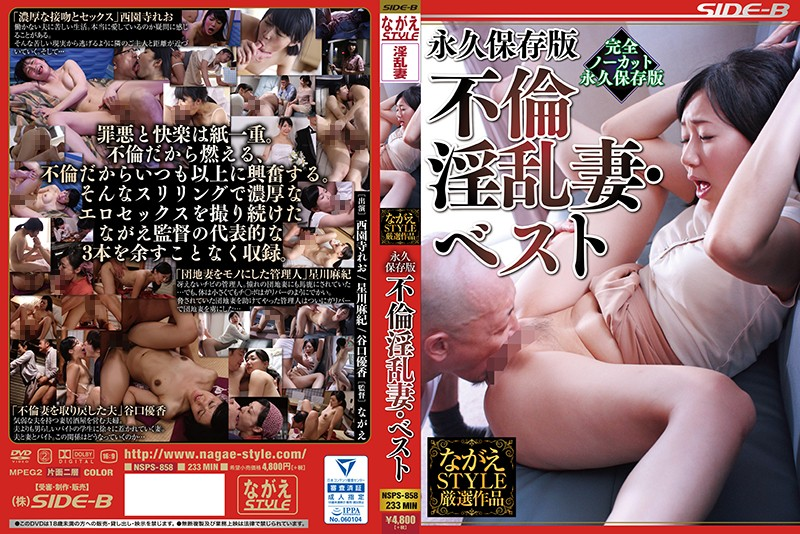 NSPS-858 Permanent Preservation Version Affair Horny Wife Best (Nagae Style) 2019-12-13
