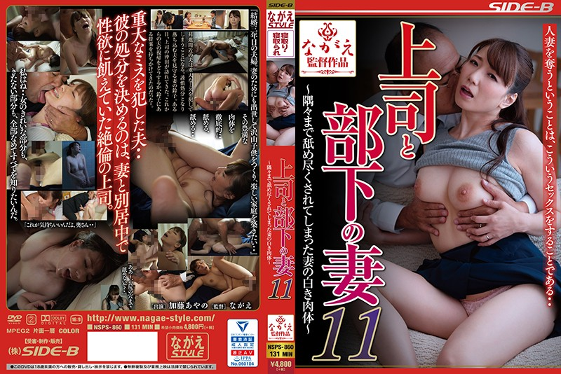 NSPS-860 Married Woman Gets Her Whole Body Licked By Her Husband's Boss