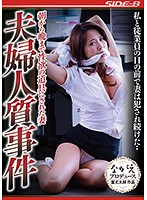 NSPS-868 Married Couple Hostage Case Wife Tsuno Miho Used As A Tool For Sexual Desire From Morning Till Night