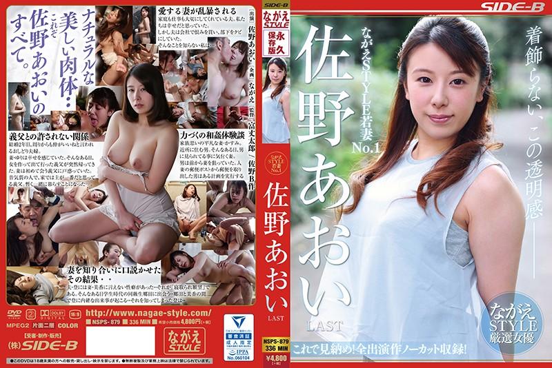 [NSPS-879] ながえSTYLE若妻No.1 佐野あおい LAST
