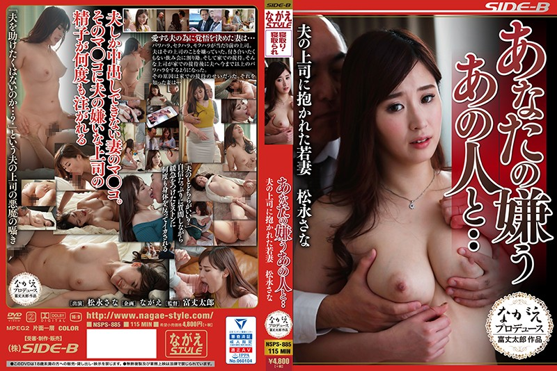 NSPS-885 A Young Wife Gets Fucked By Her Husband's Boss – Sana Matsunaga