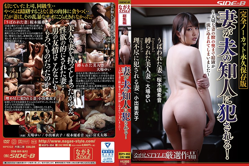 NSPS-894 Wife Ravaged By Husband's Friend