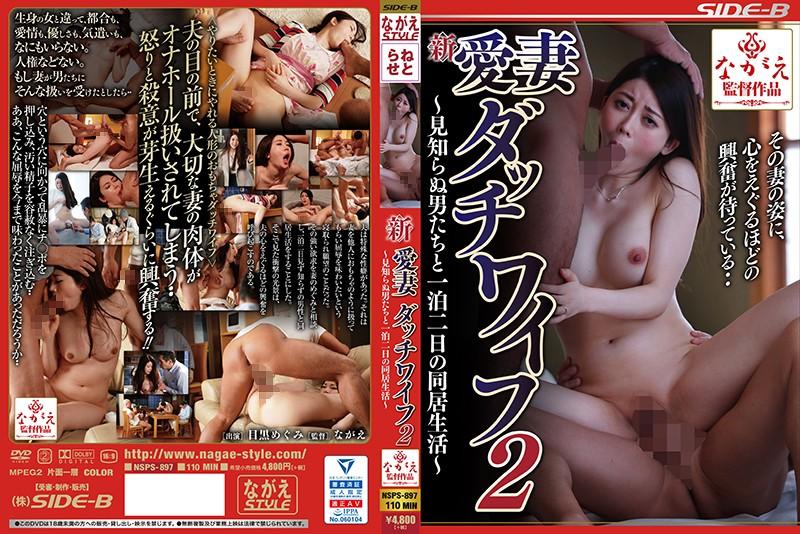 NSPS-897 : Megumi Meguro ผัวไร้น้ำยา จ้างผู้ชาย ให้มาเย็ดเมียโชว์
