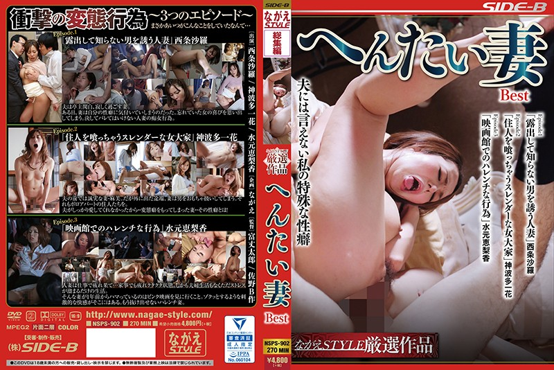 NSPS-902a へんたい妻 Best