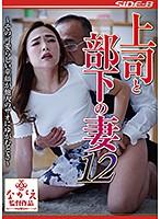 [NSPS-904] The Boss and His Wife Underling 12 - Kaori Iiyama