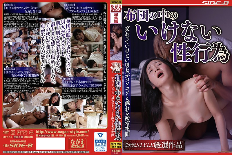 Naughty Sexual Activity In The Futon A Closed Room Space Where Men And Women Who Can Not Interact Play With Each Other