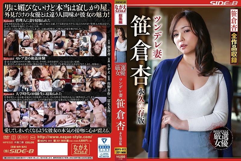 NSPS-911 Tsundere Wife An Sasakura Permanent Preservation Edition