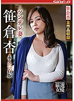 [NSPS-911] TSUNDERE Wife: An Sasakura
