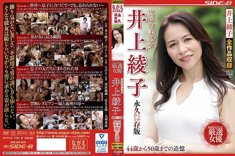 NSPS-913 A Beautiful Mature Woman Ayako Inoue Permanent Preservation Edition
