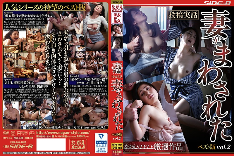 NSPS-914 Posted True Story The Best Version That My Wife Was Turned Vol.2