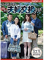 [NSPS-921] Don't Tell Me My Wife Is... 3 Day Trip Swinging Lifestyle