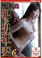 [NSPS-931] The Consensual Fuck Wife Goes Crazy For Guy She Fucks 6 Ayano Fuji