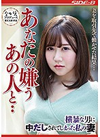 NSPS-959 With That Person You Hate … ~ My Wife Who Has Been Vaginal Cum Shot By A Domineering Man ~ Momoe Kotori