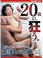NSPS-963 Go Crazy At The Age Of 20. Half-living Life Rich Sex With A Young Daughter And A Middle-aged Father Sachiko