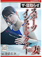 NSPS-971 The Cuckold Sports Instructor's Wife Mao Kurata