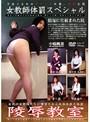 女教師体罰スペシャル 陵●教室 (DOD)