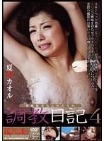 NTRD-06 4 Torture Diary Of Taro Sakurai Actor Chin