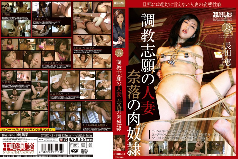 ntrd43 Housewife Wants To Get Sexually Disciplined! Megumi Nakada