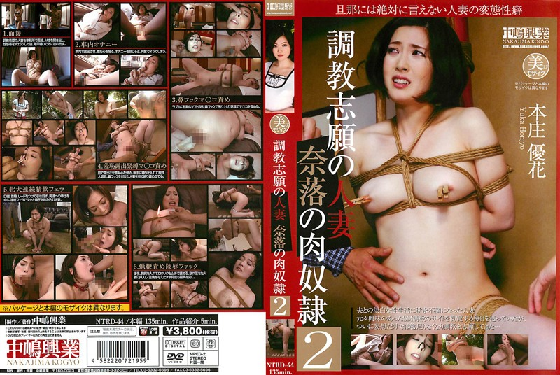 NTRD-044 Meat Slave 2 Honjo Yuka Wife Abyss Of Training Volunteers