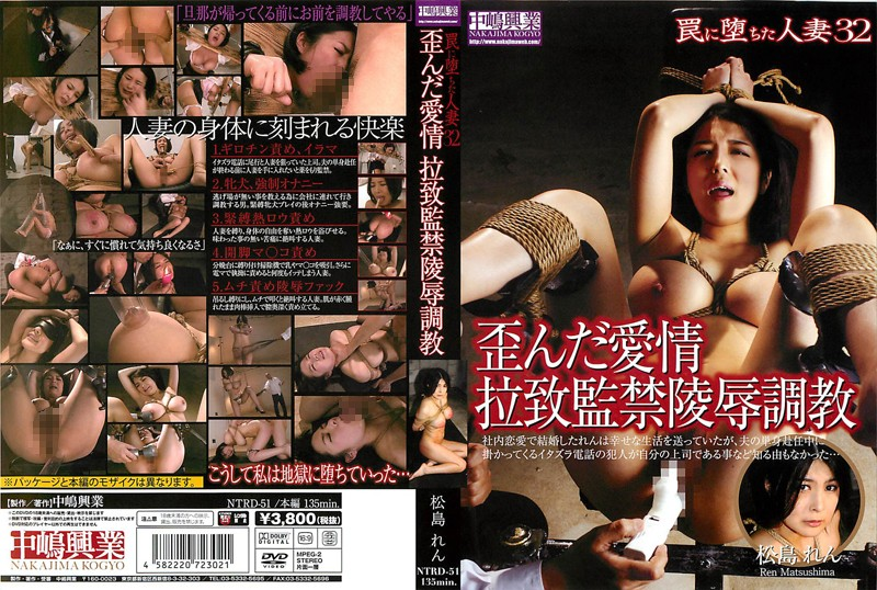 NTRD-051 Housewife 32 Ren Matsushima That Fell Into The Trap