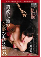 NTRD-061 Married Abyss Of Meat Slave Of Torture Applicants 8 NozomiSatoe Kawasaki