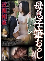 近親相姦母と息子の野外筆おろし(濡壺/妄想族)【ntsu-036】