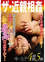 NTSU-103 The · Incest Incestiture I Had Never Known My Son And I Had Such A Great SEX ...