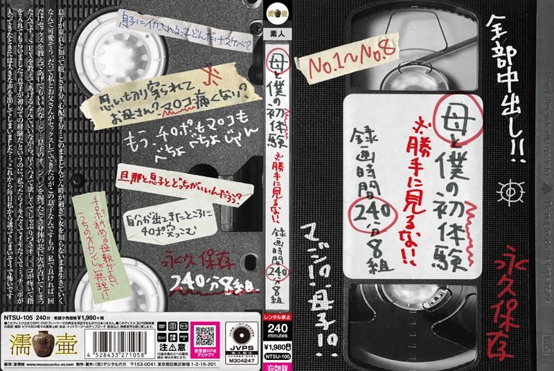 [NTSU-105] 母と僕の初体験 ※勝手に見るな!! 録画時間240分8組 濡壺/妄想族 NTSU 4時間以上作品