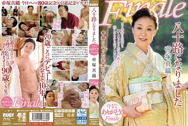 NYKD-077 Teitsukashin'o Became A Yasoji