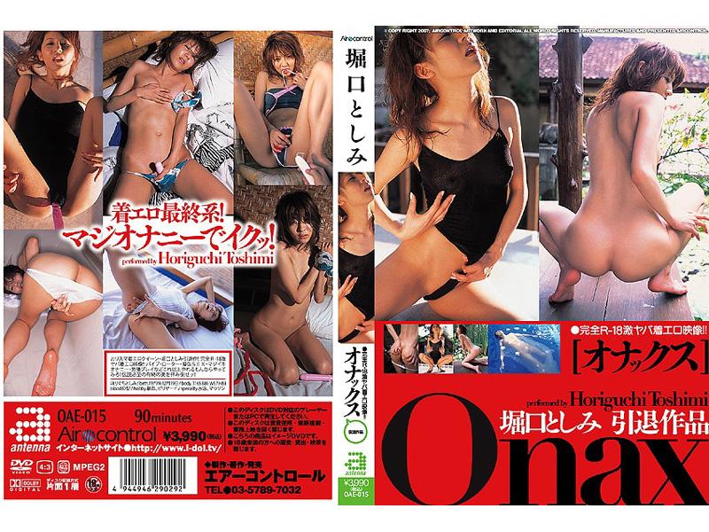 OAE-015 Toshimi Horiguchi Onakkusu