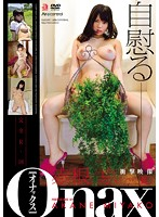 [OAE-097] Onax Miyako Akane
