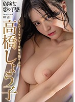 OAE-202 Premonition Of Dangerous Love Shoko Takahashi