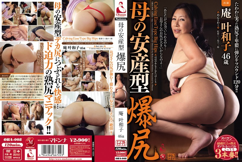OBA-008 Kazuko Kano Œ¼µ Butt Safe Delivery Type Of Mother