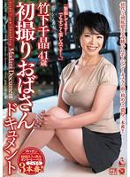 OBA-028 Takeshita Chiaki - First Document Take Aunt