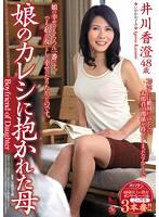 娘のカレシに抱かれた母 井川香澄