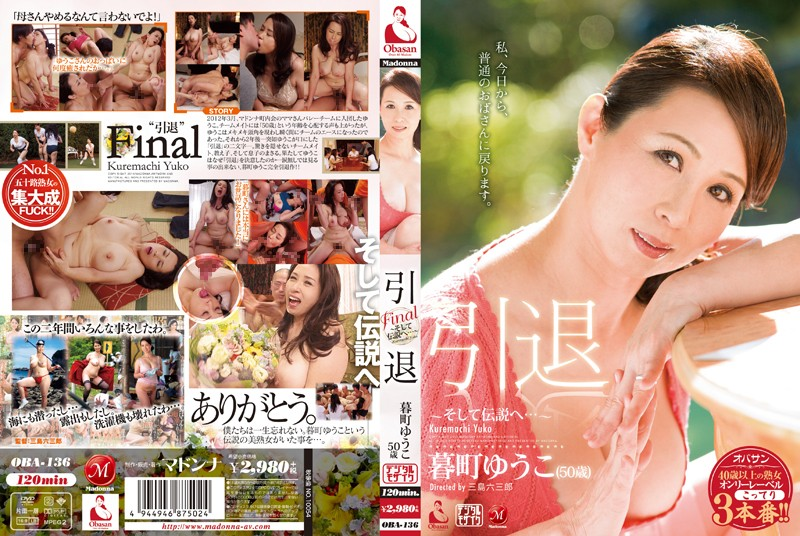 OBA-136 Yuko Kure-machi ... ~ Into The Legend Retirement -