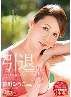 OBA-136 Kuremachi Yuuko - Into The Legend Retirement