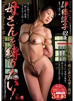 OBA-143 Iori Ryouko - I Want To Bind The Mother