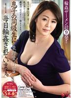 息子の同級生に毎日輪姦されています。 栗野葉子