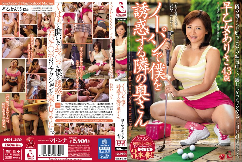 OBA-219 Next To The Wife To Seduce Me In Wearing No Underwear Saotome Arisa