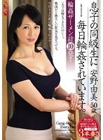 息子の同級生に毎日輪姦されています。 安野由美