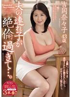 夫の連れ子が絶倫過ぎて…。 吉岡奈々子