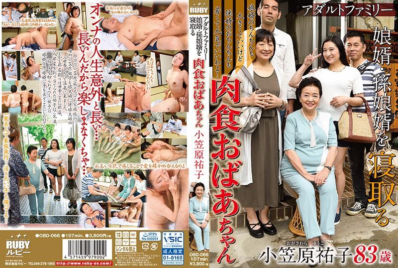 Adult Family Family Son-in-law Granddaughter Grinning Granddaughter Son-in-law Grandmother Yuko Ogasawara
